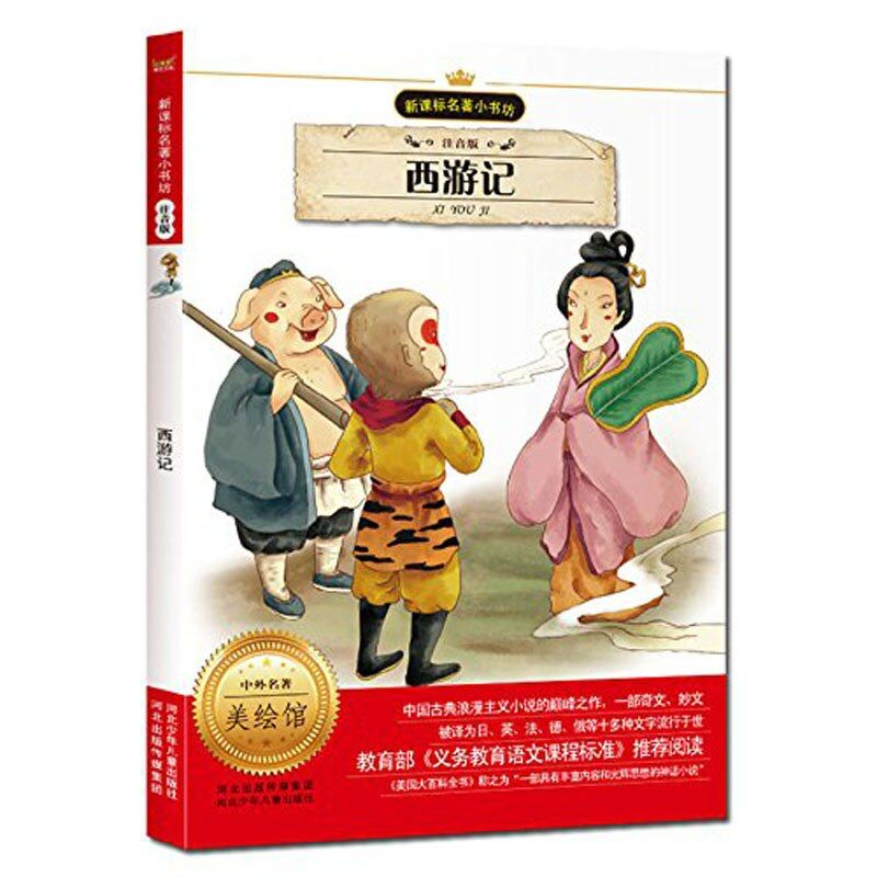 Journey to the West Classical Novels of Chinese Literature Book  Primary School Students Bedtime Sh