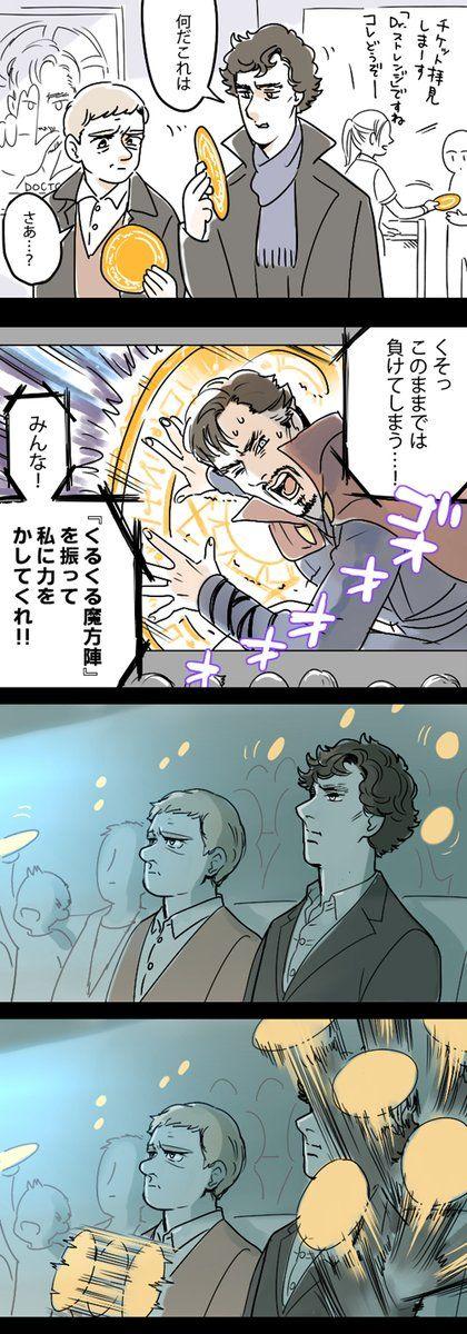 【シャーロックまんが】観よう!ドクター・ストレンジ! ※あらゆるネタバレ無し
