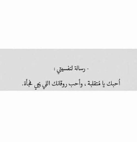 رسالة لنفسي اللي تعباااني Words Quotes Short Quotes Love Funny Quotes