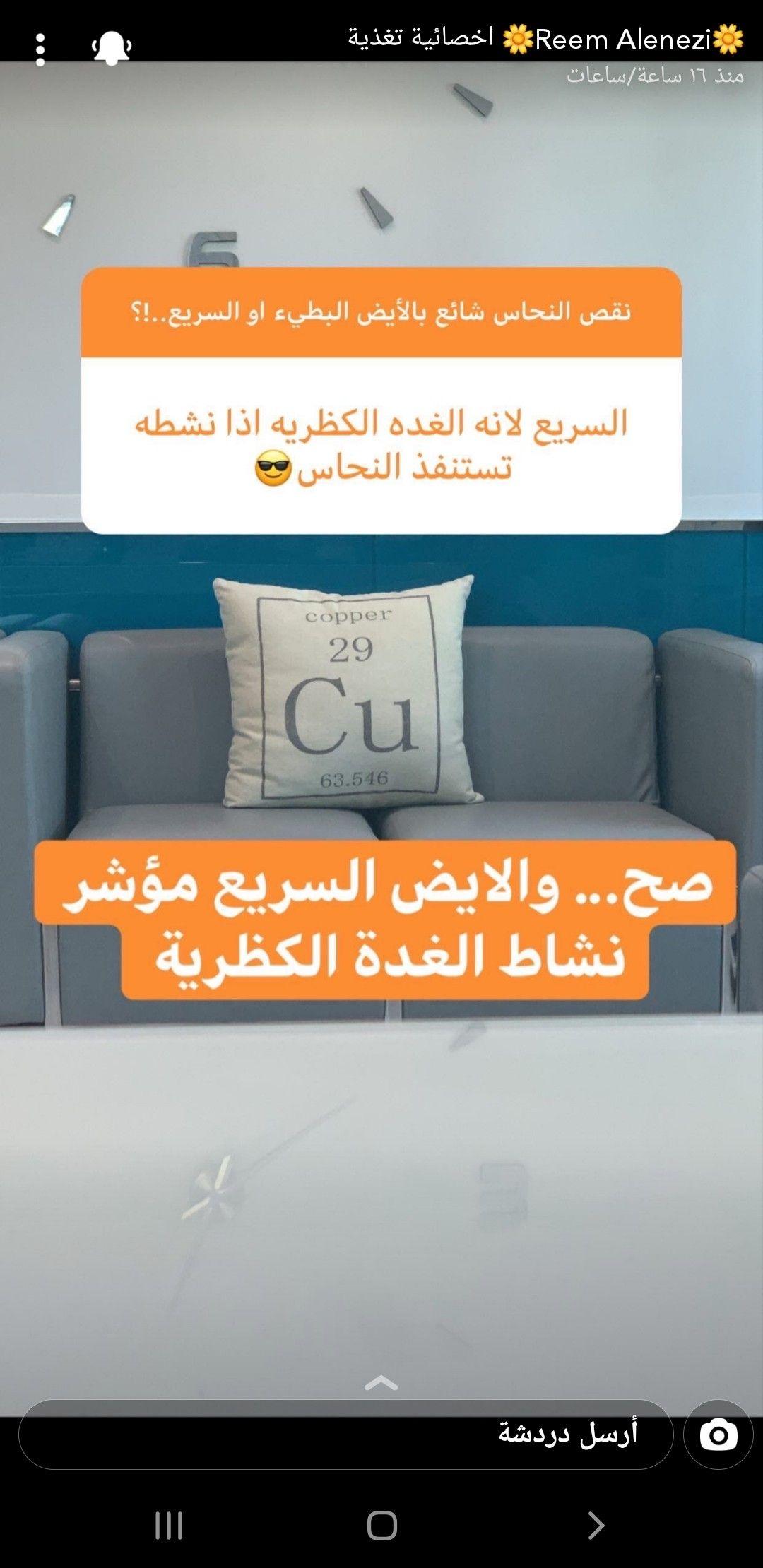 Pin By Aman On تغذية علاجية المعدة بيت الداء و الدواء توعية Home Decor Decals Bed Pillows Pillows