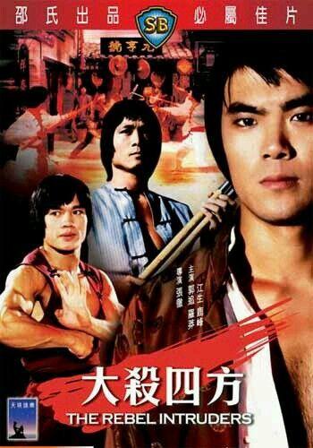 Venoms Kung Fu Movies Martial Arts Movies Brothers Movie