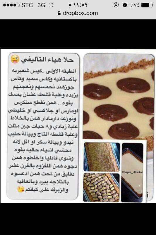 Pin By Molmol680 On وصفات حلى Food Desserts Recipes