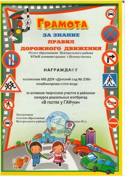 Почётная грамота за участие в конкурсе (бланк):: конкурс детского.