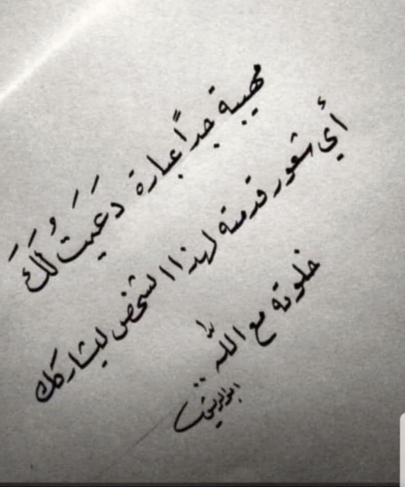 دعيت لك Islam Facts Tattoo Quotes Arabic Quotes