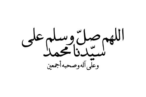 اللهم صل و سلم على سيدنا محمد و على آله و صحبه أجمعين Islamic Quotes Islamic Quotes Wallpaper Shalawat