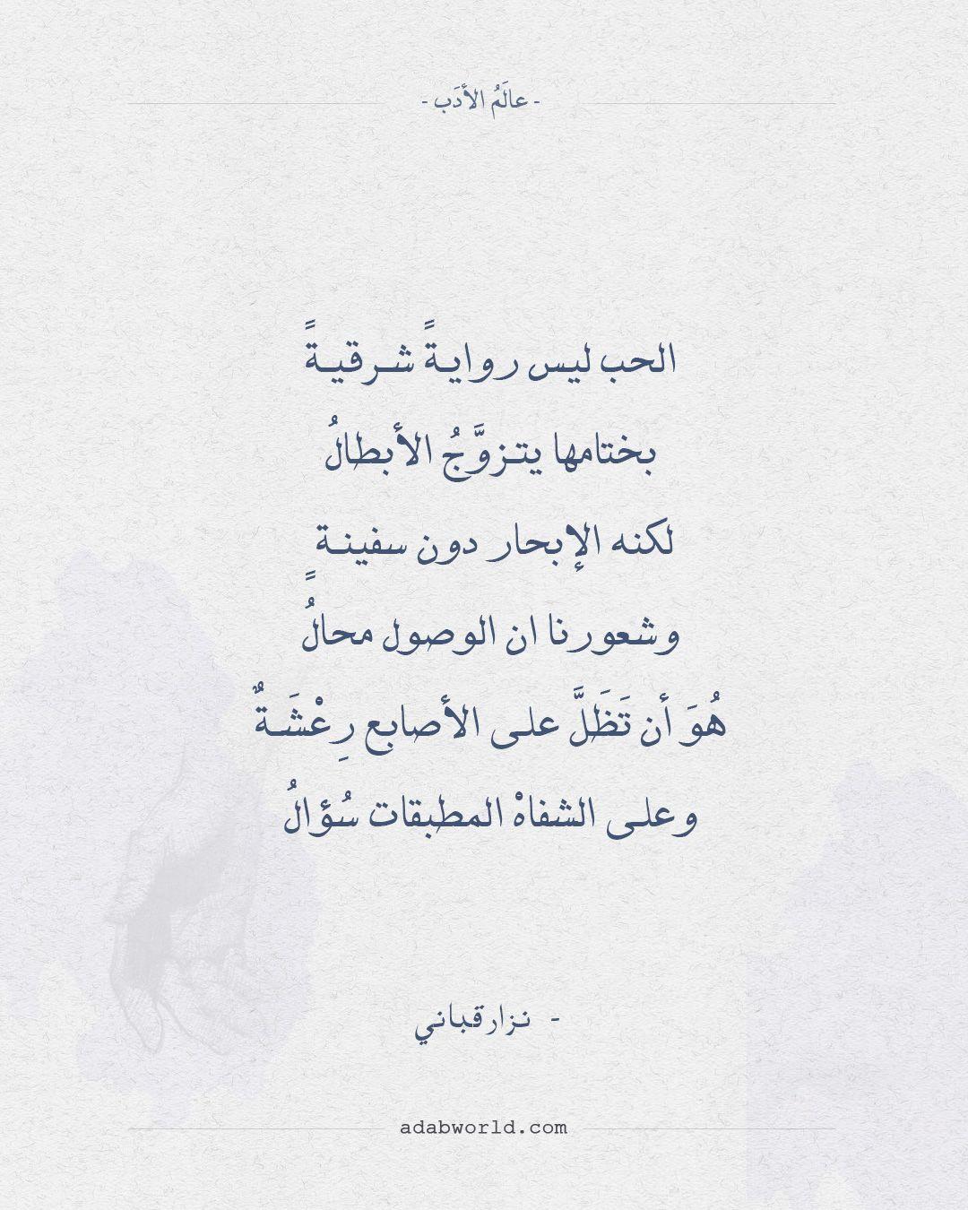 شعر نزار قباني الحب ليس رواية شرقية عالم الأدب Words Quotes Quotations Bts Quotes