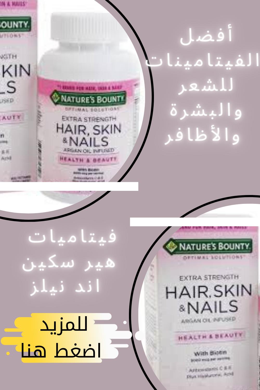 Nature S Bounty تركيبة العناية بالشعر والبشرة والأظافر 60 كبسولة مغلفة Health Beauty Nature S Bounty Skin