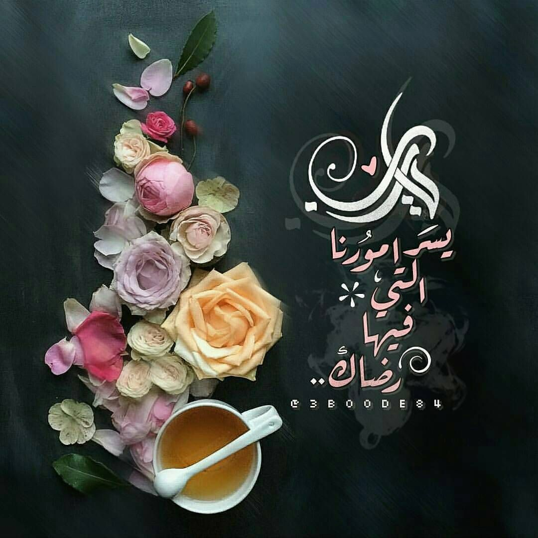 Instagram Photo By ناشر الخير Nov 20 2015 At 5 57pm Utc Beautiful Prayers Beautiful Flowers Wallpapers Islamic Pictures