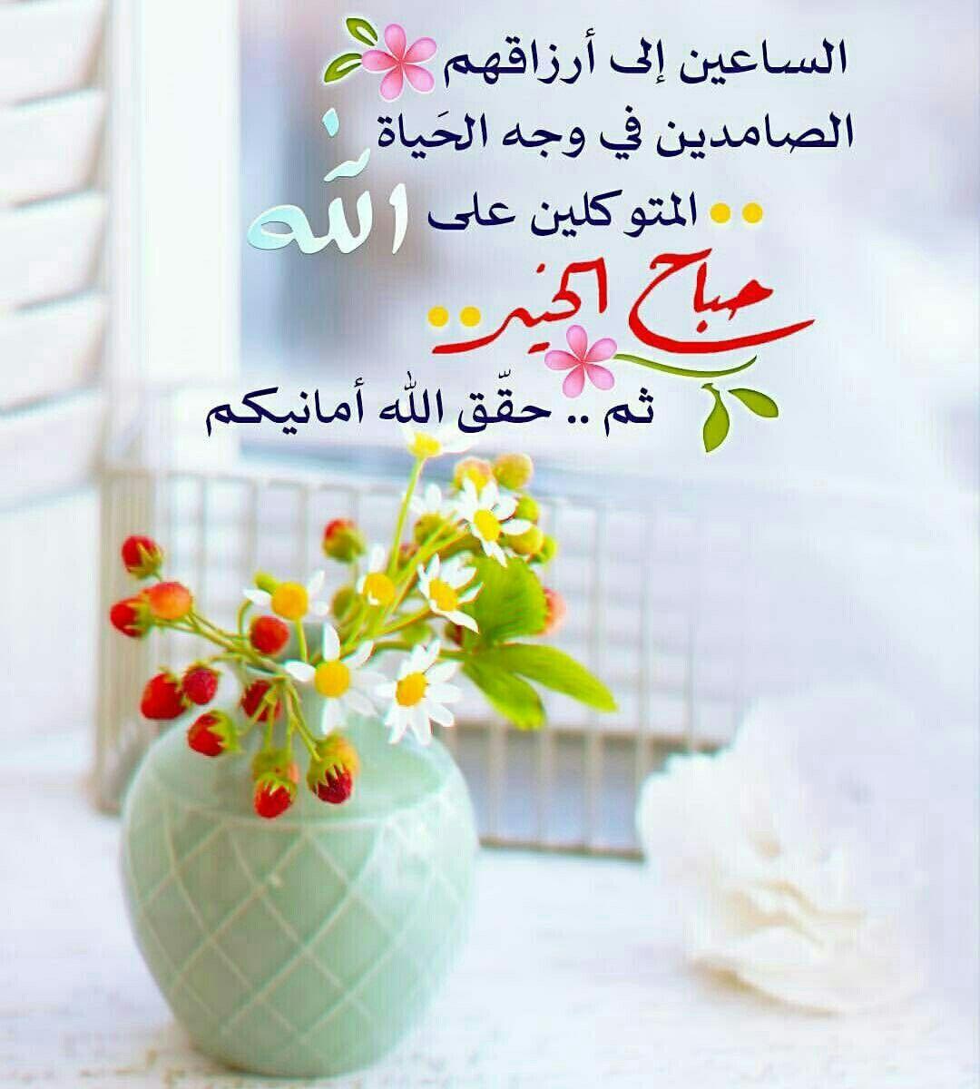 همســـة الصباح نطق الصباح برحمة الرحمن من ذا الذي يرعاك أو يرعاني يا Good Morning Flowers Good Morning Messages Beautiful Morning Messages