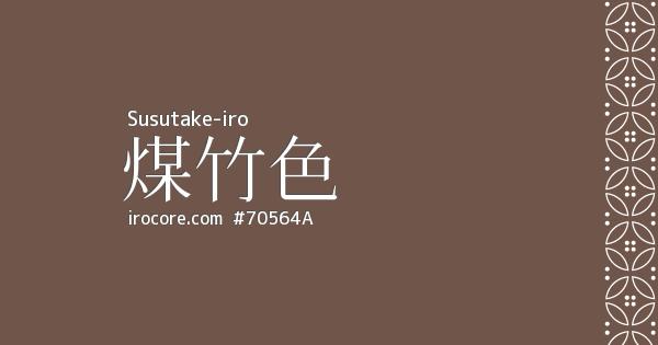 煤竹色 すすたけいろ とは 伝統色のいろは 伝統色 日本の色 煤竹