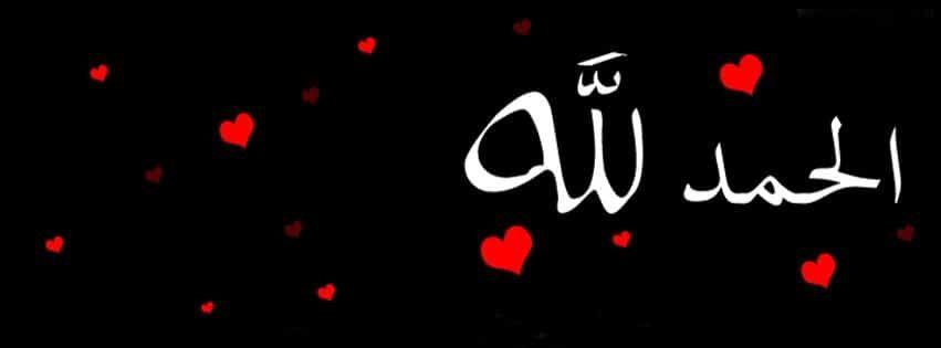صور غلاف فيس بوك 2019 اسلامية رومانسية حزينة للبنات