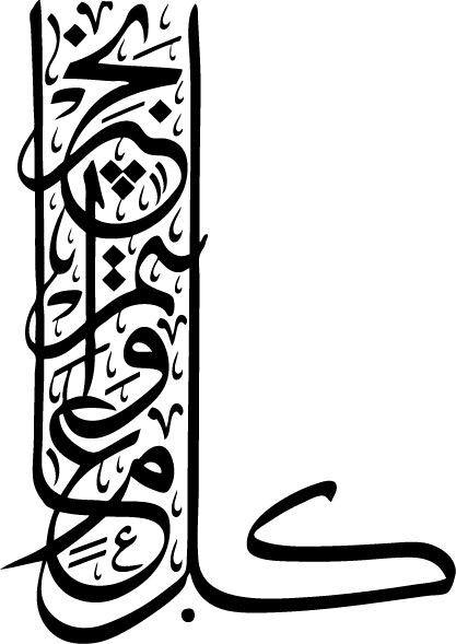 الل هم ص ل ع لى فاط م ة و أبيها و ب ع ل ها و ب نيها و الس ر Islamic Art Calligraphy Islamic Art Arabic Calligraphy Art
