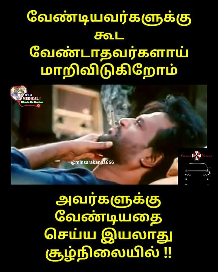 Feelings Life Quotes Friendship Quotes Tamil Love Quotes