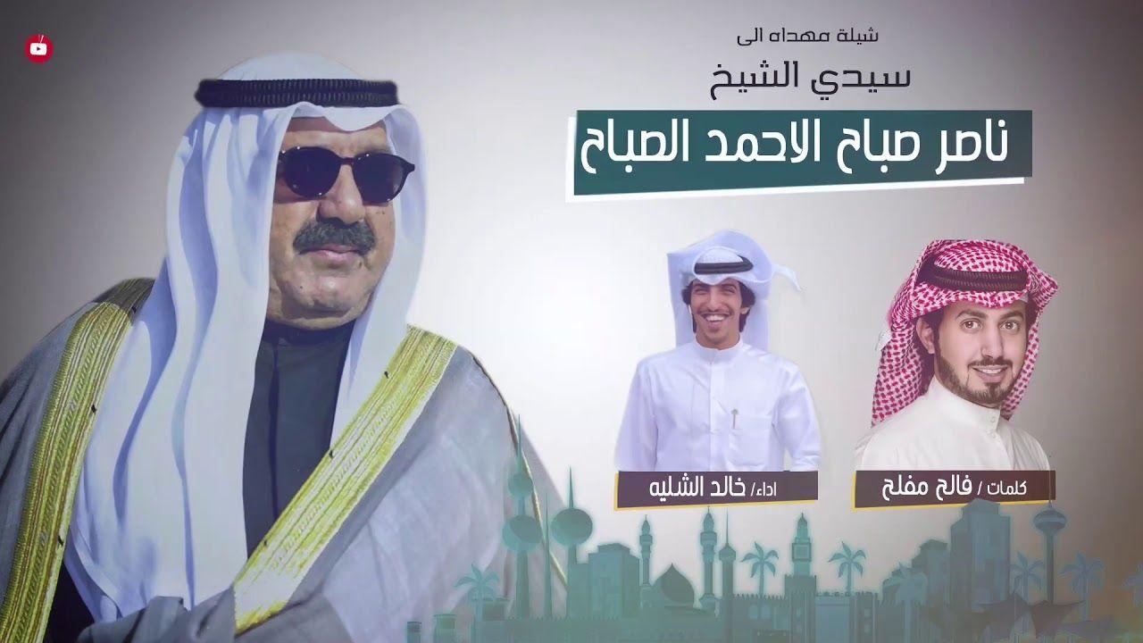 شيلة مهداء لـ سيدي الشيخ ناصر صباح الاحمد الصباح اداء المنشد خالد ال