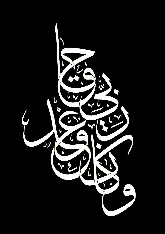 وكان وعد ربي حقا Islamic Art Calligraphy Islamic Art Calligraphy