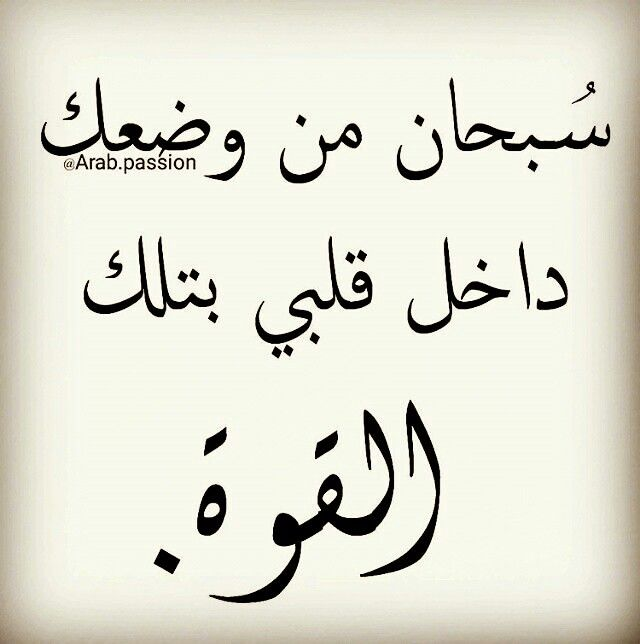 اللهم لا تعلق قلبي بما ليس لي اللهم انزع من قلبي وعقلي كل شيء لم تكتبه لي سبحانك لا حول لي ولا قوة إلا بك ومنك هو عليك هين