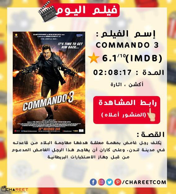 مشاهدة فيلم Commando 3 مترجم اونلاين Film Movie How To Get Bly