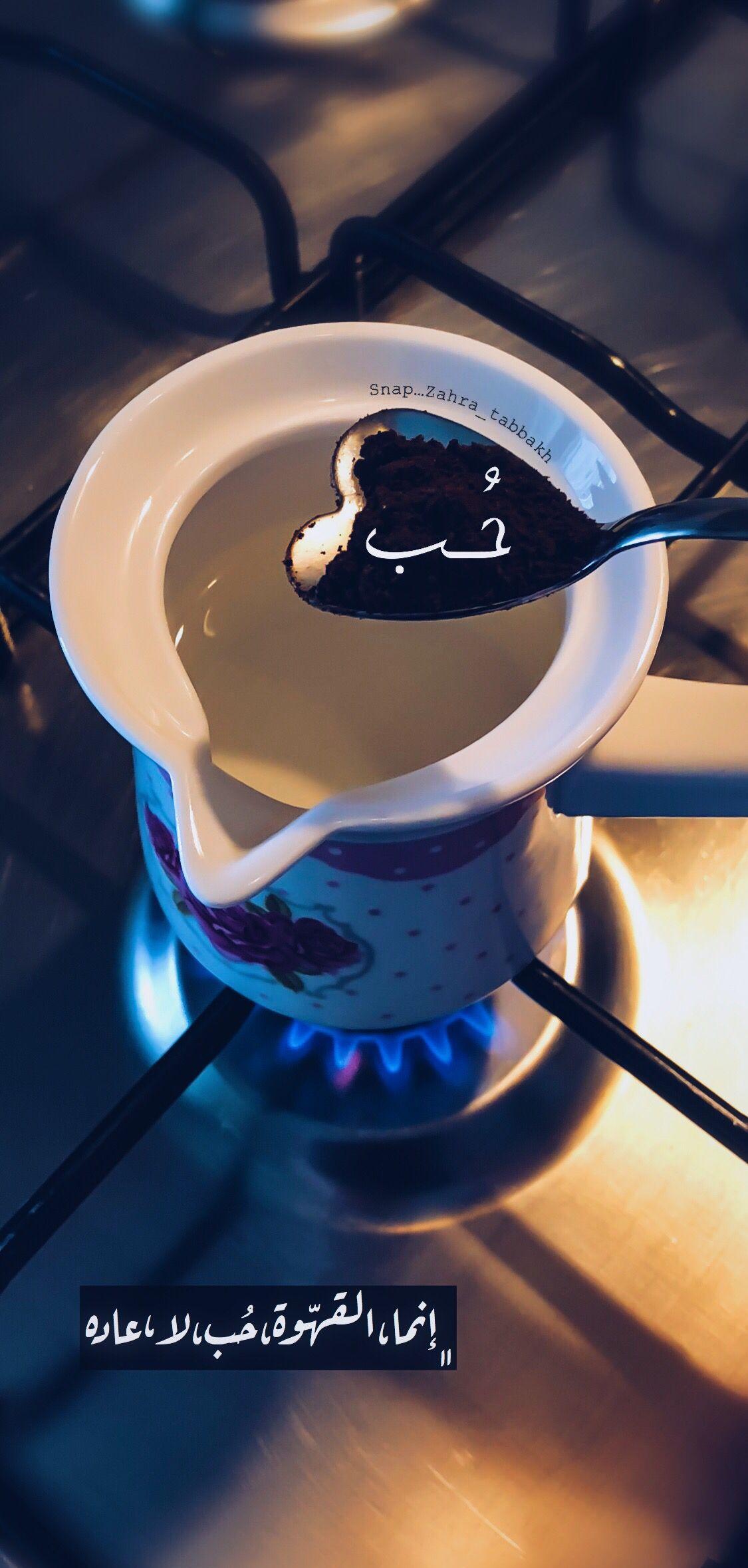 قهوة وقت القهوة صباح الخير رمزيات صورة تصويري تصاميم كوب قهوة سناب سنابيات بيسيات فنجان قهوة روقان Coffee Quotes Coffee Pictures Wise Words Quotes