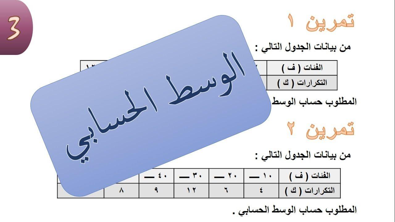 9 الوسط الحسابي 3 خطوات Attributes