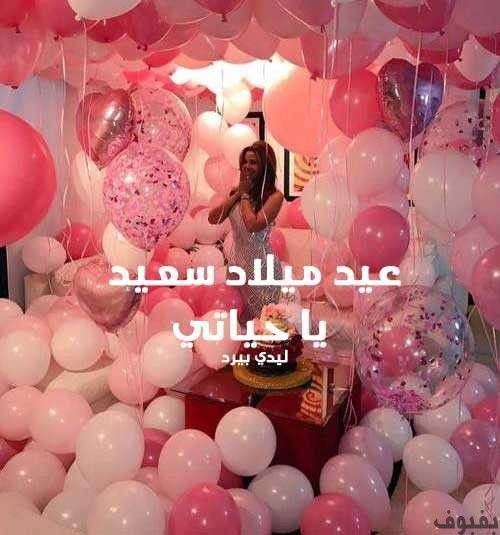 صور عيد ميلاد حبيبي أجمل صور لتهنئة عيد ميلاد حبيبك 2020 Balloon Decorations Balloons Balloon Diy