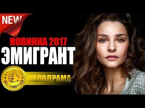 мелодрамы российские новинки скачать торрент - фото 7