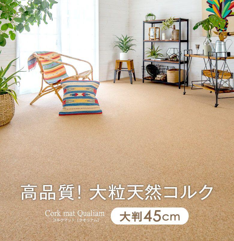 つなぎ目がきれい 天然大粒コルク使用 高品質コルクマット コルクマット コルク 床 ウッドカーペット