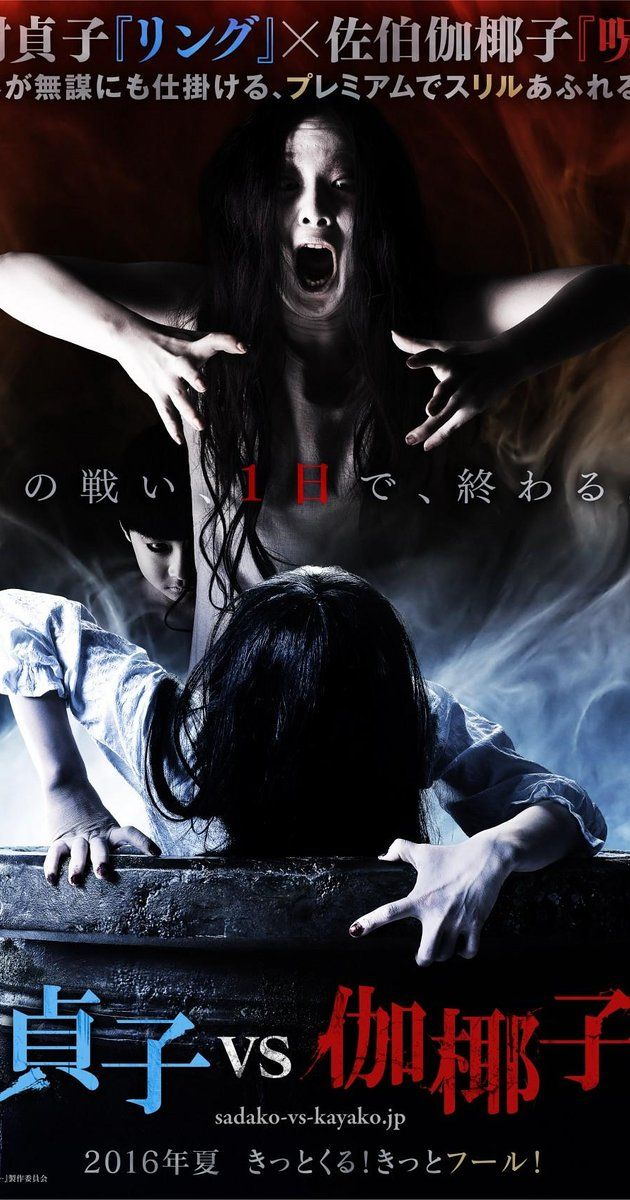 Sadako V Kayako 2016 Japanese Horror The Grudge The Grudge Movie