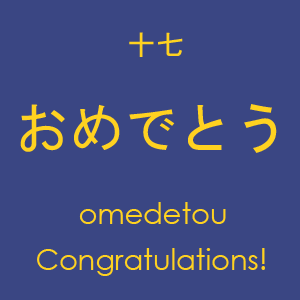 Omedetou Is Pretty Much Used For Every Time You Want To Congratulate Someone For Any Accomplishment Learn Japanese Words Japanese Phrases Basic Japanese Words
