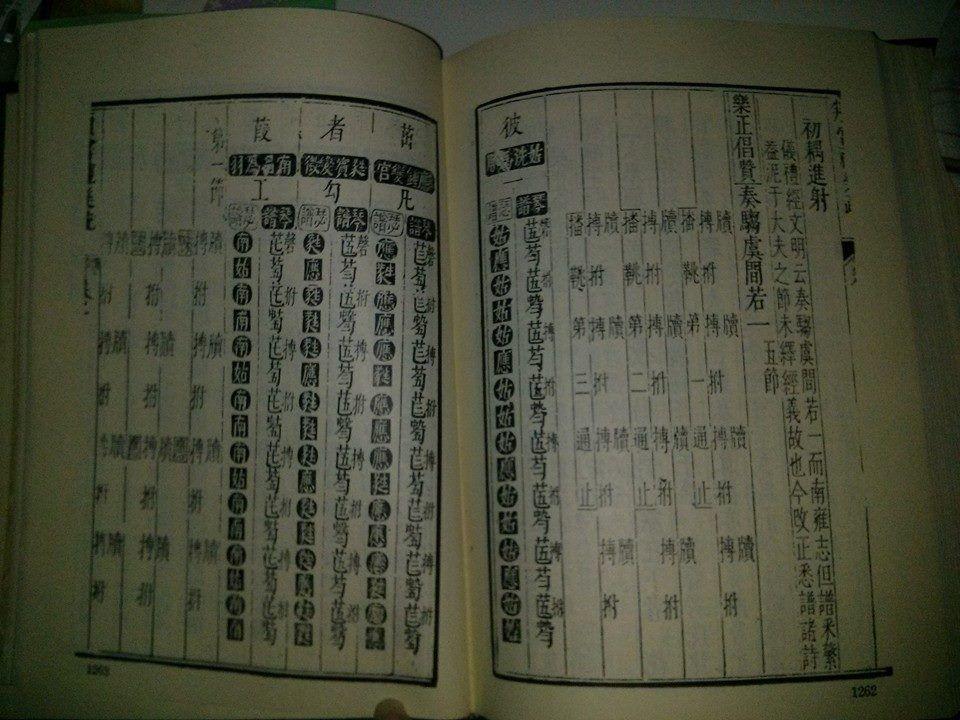 """Pan'gong Liyue Shu Folio 7, """"Zou Yu"""" score for archery ritual."""