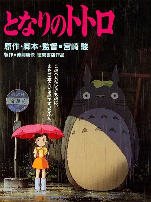 My Neighbor Totoro. This movie makes me feel warm and fuzzy. :) | Totoro poster, Japanese movie poster, Studio ghibli poster