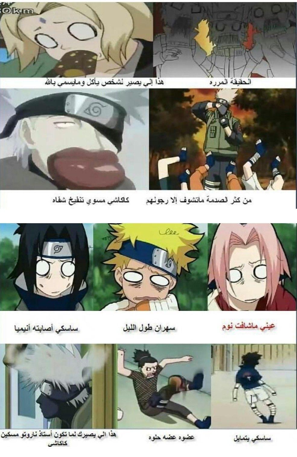 Pin By On تحشيش انمي Anime Jokes Anime Funny Anime Sketch
