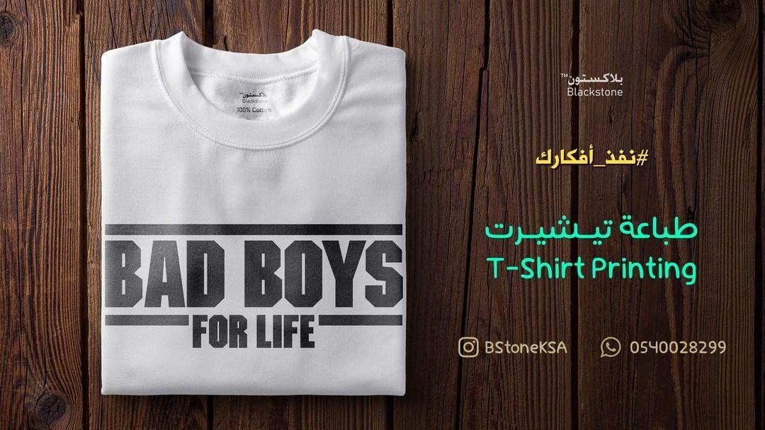طباعة تيشرتات الرياض تيشيرت تيشرت ويل سميث باد بويز Custom T Shirt Printing Tshirt Print Bad Boy T Shirt