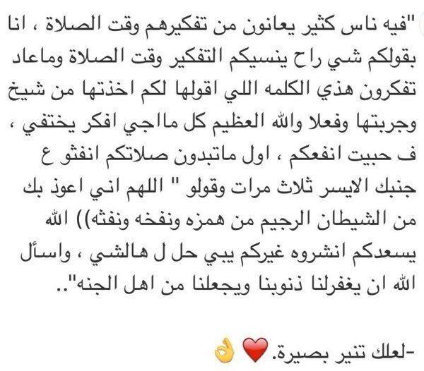 Media Tweets By ادعية و اذكار المسلم Azkarksa Twitter Positive Quotes Islamic Inspirational Quotes Words Quotes