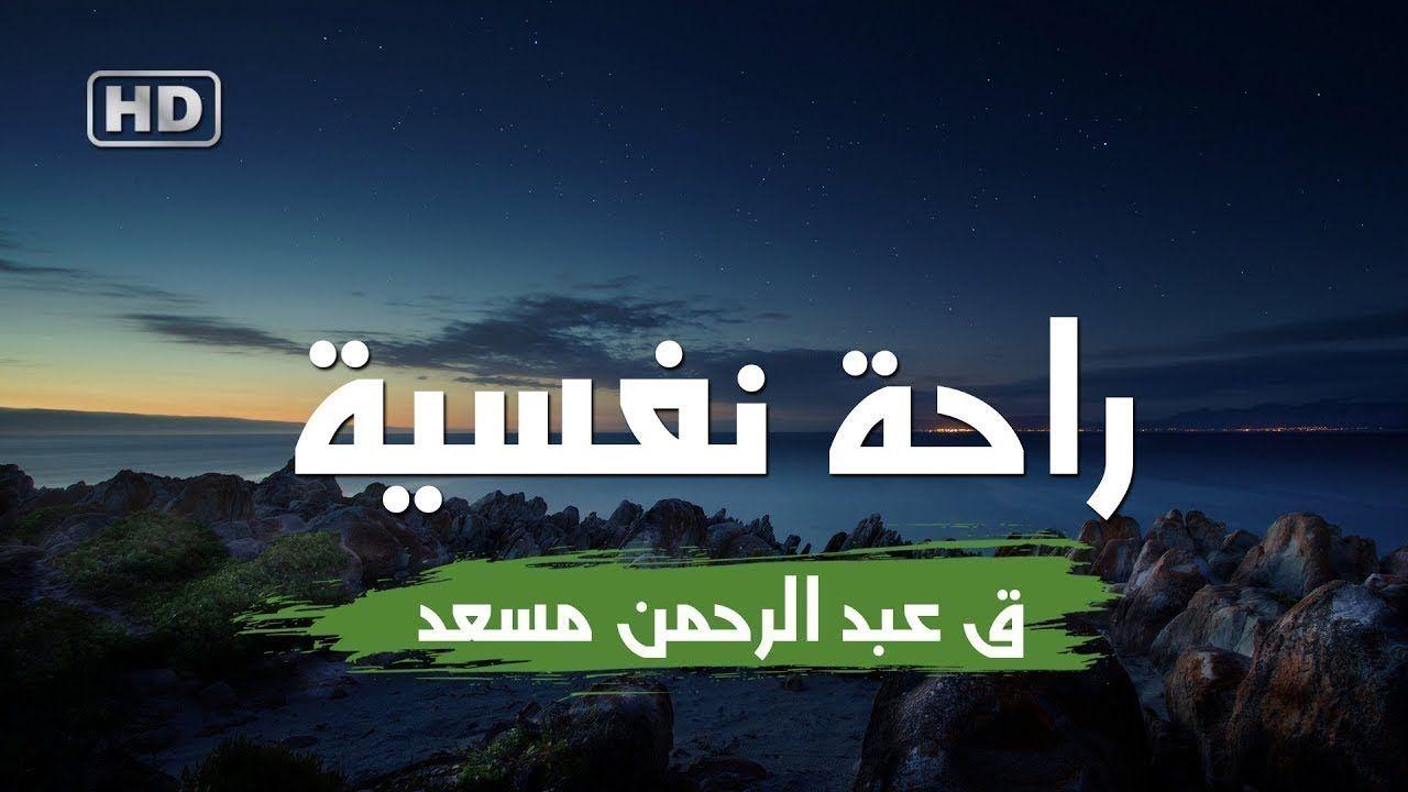 تلاوة لا توصف من سورة النحل للقارئ عبد الرحمن مسعد Poster Movie Posters Movies