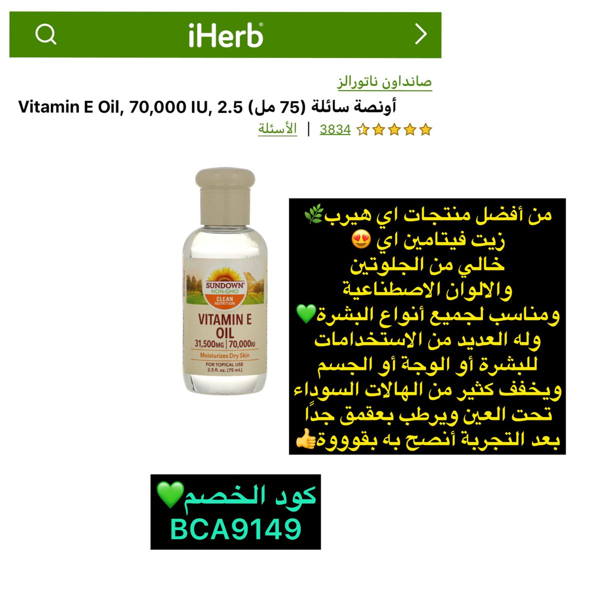 كود خصم ايهيرب Bca9149 Vitamin E Oil Natural Vitamin E Natural Vitamins