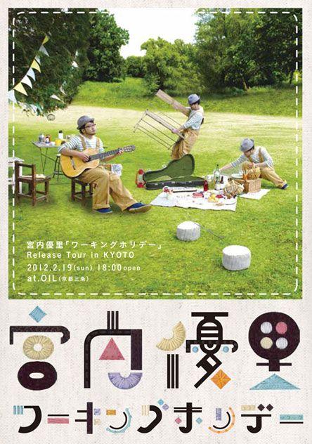 Kyoto tour poster