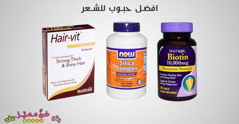 افضل حبوب للشعر افضل 5 انواع حبوب للشعر The Best Pills For Hair Top 5 Kinds Of Hair أثبتت افضل حبوب لل Natrol Biotin Biotin Food And Drink