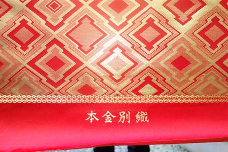 全正絹 西陣金襴 三階菱 本金引箔 #gold #bag #fashion #fabric #textile #silk #design #red #きらきら #光 #輝く #金