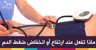 ماذا تفعل عند ارتفاع أو انخفاض ضغط الدم إسعافات أولية مقالات طبية كل يوم معلومة طبية Health Herbal Remedies Herbalism