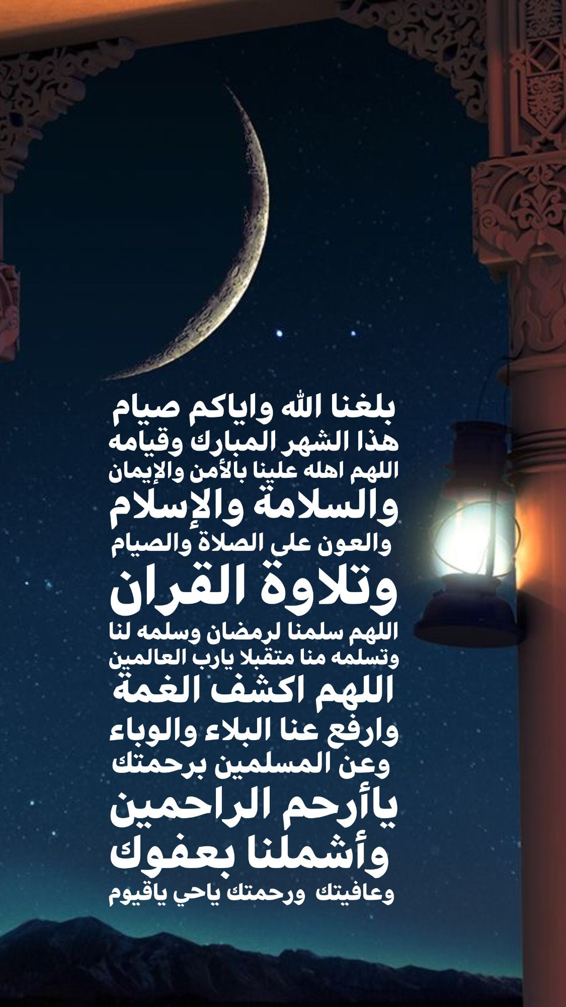 Pin By أدعية وأذكار On شهر رمضان Ramadan Kareem Words Quotes Ramadan