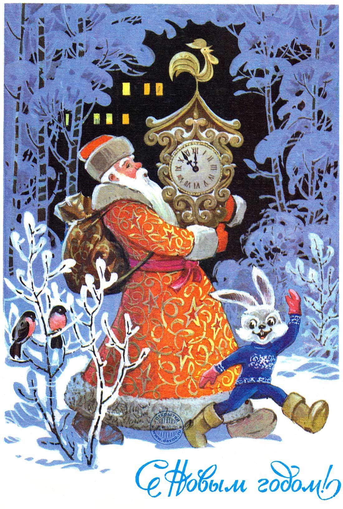 Дед мороз несет часы с золотым петушком | Vintage ...
