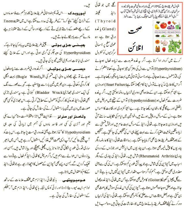 Thyroid Disease in Urdu \u003e\u003e\u003e You can find more details by visiting