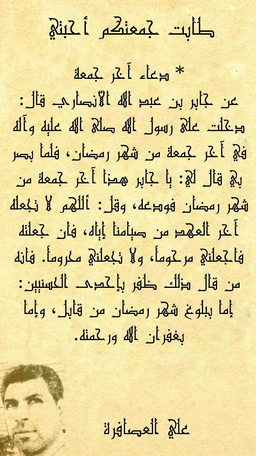 دعاء آخر جمعة من شهر رمضان Doua