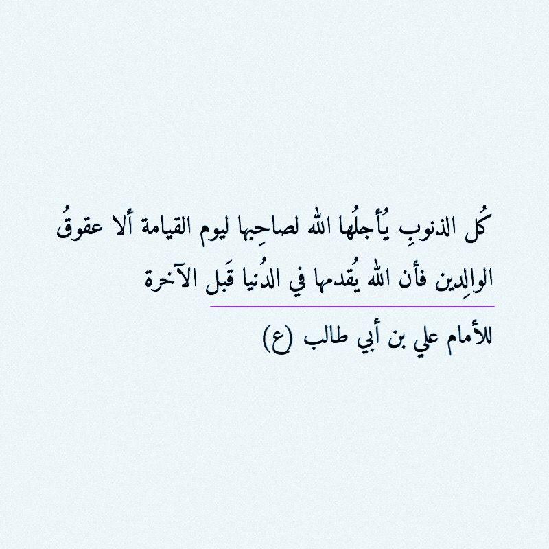 للأمام علي بن أبي طالب ع Ali Quotes Words Quotes True Quotes