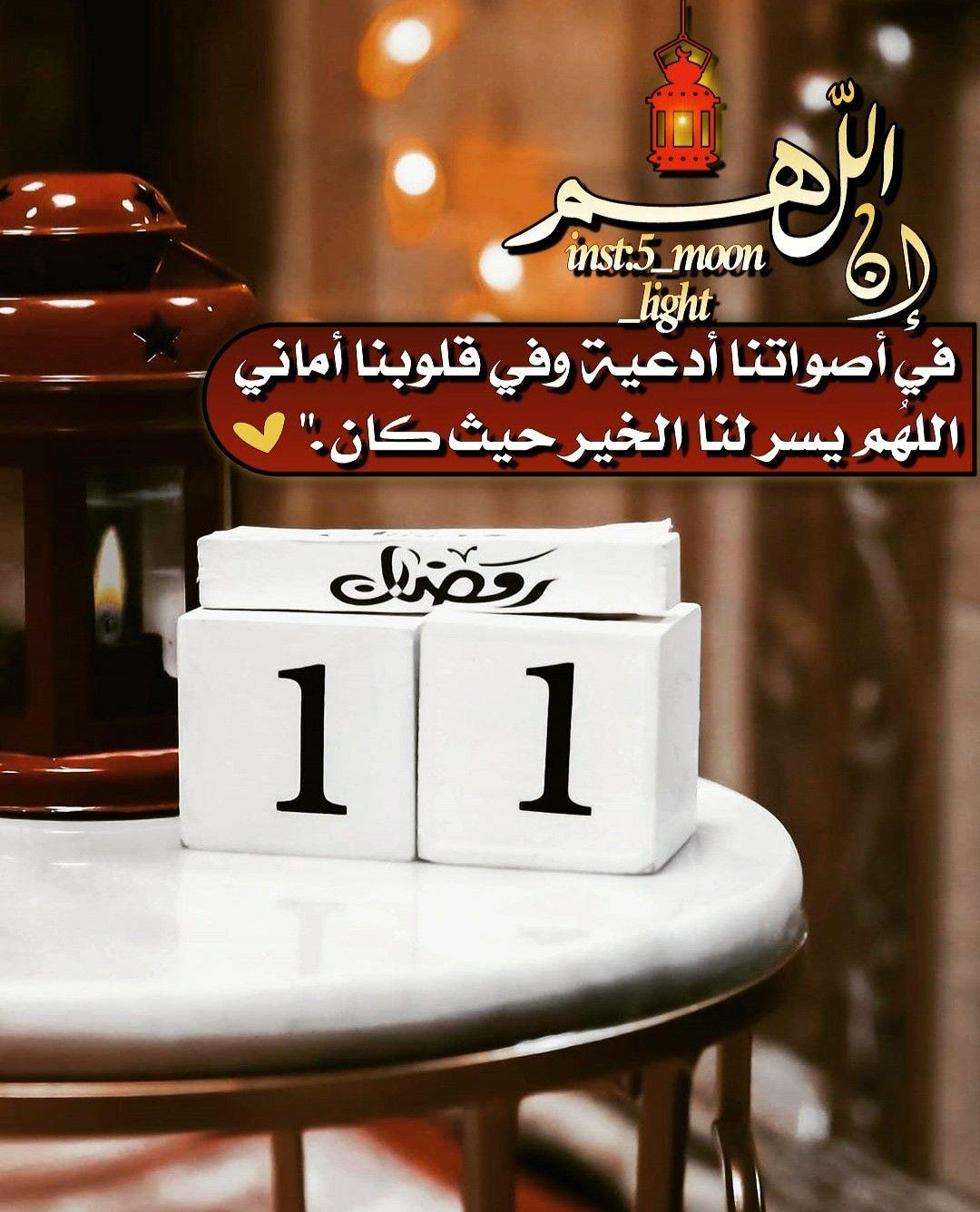 رمضان كريم رمضان يجمعنا اهلا رمضان اهلا رمضان تصميمي تصميم رمزيات رمزيات رمضان رمضان رمزيات Ramadan Day Ramadan Quotes Ramadan