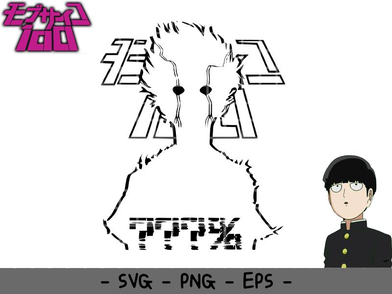 Mob Psycho 100 Shigeo Kageyama Angry Rage Svg For Cricut Digital Download Mob Psycho 100 Mob Psycho Psycho 100