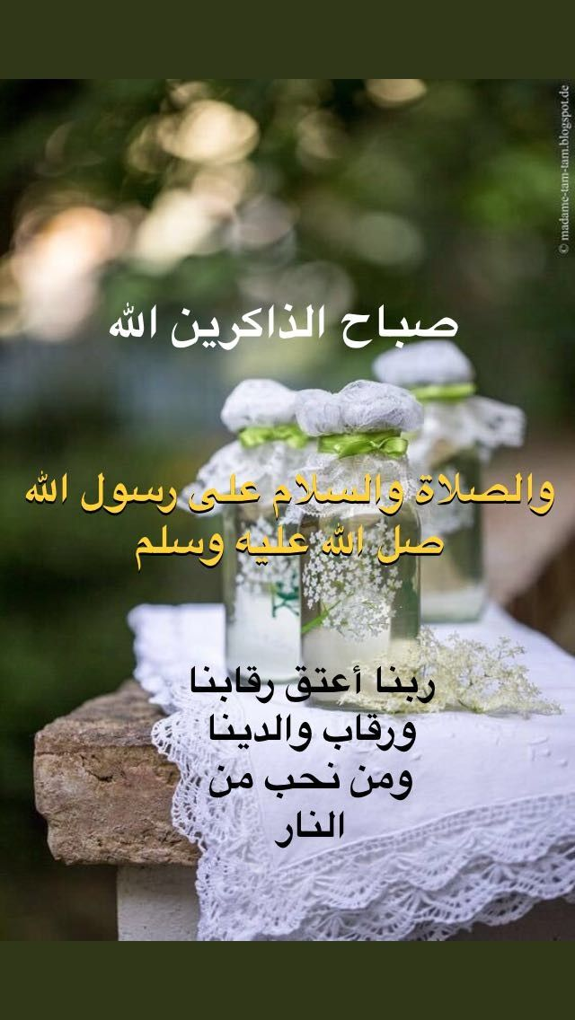 صباح الخيرات Morning Images Good Morning Greets