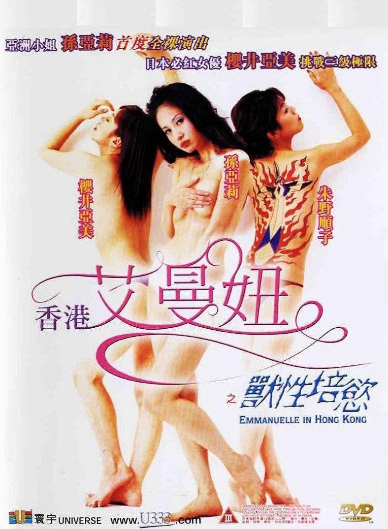 Emmanuelle In Hong Kong Heung Gong Ngaai Maan Nau Ji Sau Sing Pui Yuk  D1 8d D0 Bc D0 Bc D0 B0 D0 Bd D1 83 D1 8d D0 Bb D1 8c  D0 B2  D0 B3 D0 Be D0 Bd D0 Ba D0 Be D0 Bd D0 B3 D0 B5