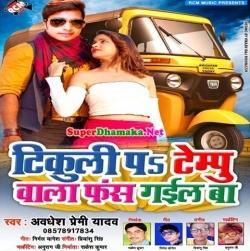 Tikuli Pa Tempu Bala Fas Gail Ba Awadhesh Premi Yadav Bhojpuri Album Mp3 2019 Free Download Superdhamaka Net Dj Songs New Album Song Mp3 Song Download