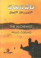 పరుసవేది(The Alchemist in Telugu) By Paulo Coelho ...